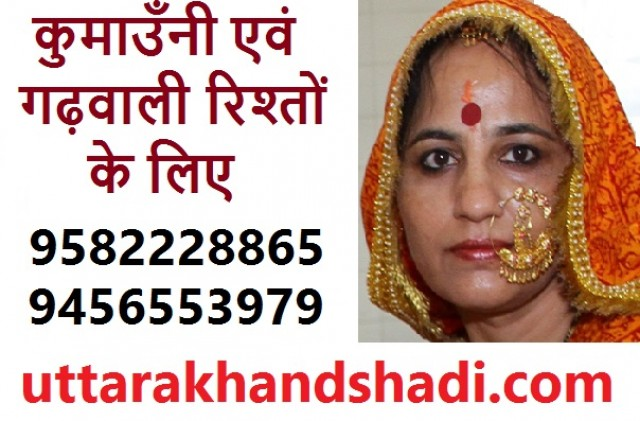 Uttarakhand shadi is a platform where you can search your perfect suitable Bride and Groom from their own Garhwali and Kumaoni community
